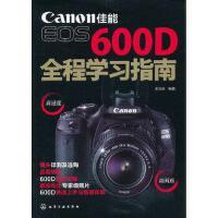 【二手旧书9成新】佳能EOS 600D全程学习指南 龙信安