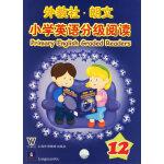 外教社・朗文小学英语分级阅读12(含CD)