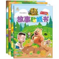 熊熊乐园趣味贴纸书4册 3-6-7岁儿童贴纸书 幼儿卡通粘纸益智图书 亲子互动游戏贴图书籍畅销正版熊出没漫画熊大熊二光