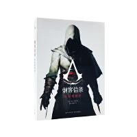 《刺客信条完全视觉史》艺术设定集 原画 育碧游戏 正版周边 读库御宅学