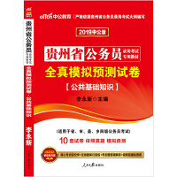 中公教育2019贵州省公务员录用考试专用教材历年真题 全真模拟预测试卷公共基础知识