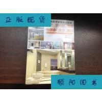 【二手旧书9成新】新家装样板房设计丛书 厨房、卫浴房、沙发电视
