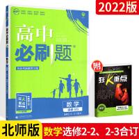 高中必刷题数学选2-2/2-3合订本 BS版北师版北京师范大学出版社 高中数学选修2-2/2-3合订本教材同步学习辅导资
