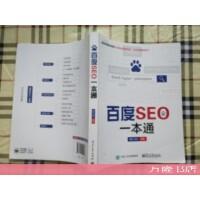 【旧书二手书85品】百度SEO一本通 /潘坚、李迅 电子工业出版社