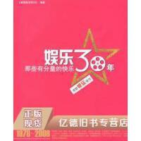 【二手旧书9成新】娱乐30年――那些有分量的快乐南都娱乐周刊漓江出