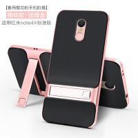 红米note4X手机壳硅胶男女款个性创意防摔保护套小米支架