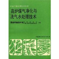 【二手旧书9成新】高炉煤气净化与洗气水处理技术 齐振华,周开君 中国环境科学出版社