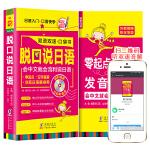 【扫码听音频】脱口说日语口袋书 零起点日语随身带 日语入门口语快学 流利说日语