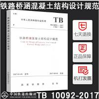 正版TB 10092-2017 铁路桥涵混凝土结构设计规范 2017年5月1日实施
