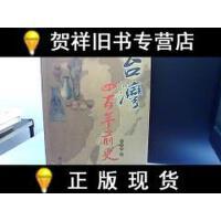 【正版古旧书二手书85新】台湾四百年前史 /张崇根著 九州出版社