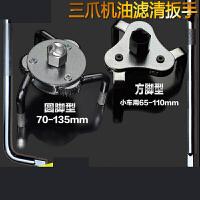 汽车机油滤芯扳手三爪滤清器机油格扳手换机油工具拆装维修