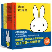 米菲绘本第一辑10册(第一辑5册+第二辑5册)(全新修订版)荷兰国宝米菲,全球孩子喜爱的小兔子!畅销60年,图画书历史