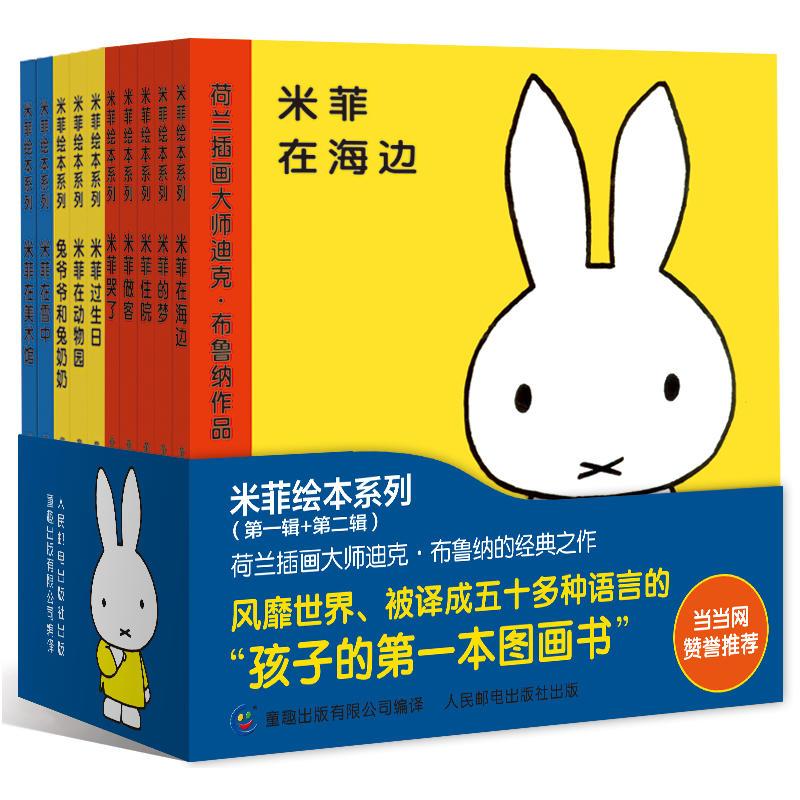 米菲绘本第一辑10册(第一辑5册+第二辑5册)(全新修订版)荷兰国宝米菲,全球孩子喜爱的小兔子!畅销60年,图画书历史上的经典。遵循幼儿视觉发展规律,极简的形象,饱满的颜色,小小孩也能读懂! 暖心故事