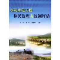 【二手旧书9成新】水利水电工程移民监理与监测评估 左平,苏青,龚银辉 黄河水利出