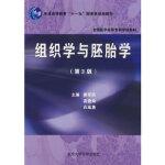组织学与胚胎学(第3版) 唐军民,高俊玲,白咸勇 北京大学医学出版社 9787811165241