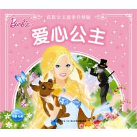 芭比公主故事升级版:爱心公主