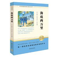 海底两万里 语文新课标助考阅读名著 9787550136366