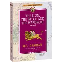 纳尼亚传奇系列2:狮子、女巫和魔衣柜 THE LION THE WITCH AND THE WARDROBE(中英双语