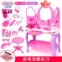 贝恩施仿真女孩过家家梳妆台玩具套装 女童3-4-5-6岁化妆生日礼物