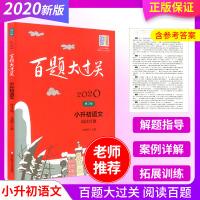 2020新版 百题大过关 小升初语文 阅读百题 小学生基础知识点辅导大全一二三四五六年级总复习专项训
