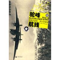 驼峰航线:抗战中国的一条生命通道刘小童??著9787563398096【新华书店 珍藏书籍】