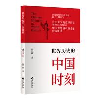 """世界历史的中国时刻(一场""""疫情""""让全世界意识到:世界历史迎来了中国时刻!新儒家代表人物姚中秋从文化视角谈中国文明之道)"""