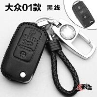 上海大众新桑塔纳专用真皮钥匙包锁匙扣车钥匙套保护壳遥控器改装汽车用品
