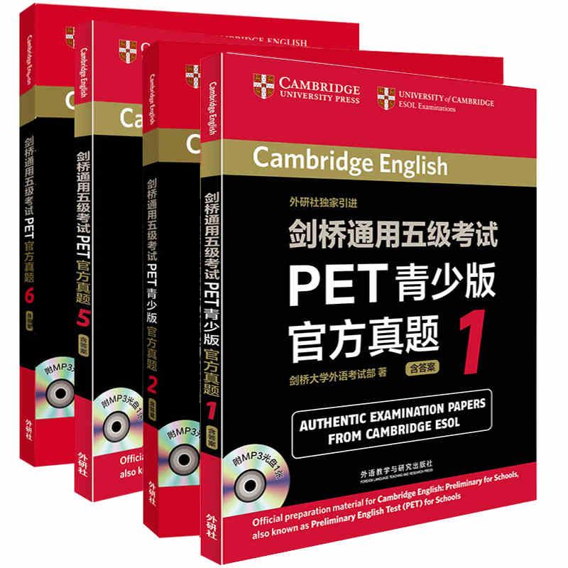 现货正版 剑桥通用五级考试PET青少版官方真题1-2 5-6 套装4本 附答案及光盘 英语考试 外语教学与研究出版社