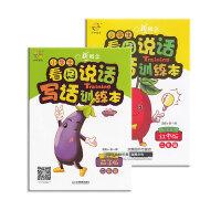 2018全新正版宇轩图书 新概念小学生看图说话写话训练本 聪明的红枣版+顽皮的茄子版共2本 二年级 科学的1+1看图说