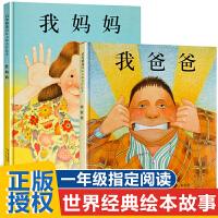 我爸爸我妈妈绘本2册 精装儿童绘本 0-3-6周岁幼儿宝宝绘本幼儿园启蒙早教故事书非注音版一年级