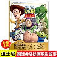 注音版玩具总动员 迪士尼国际金奖动画电影故事书0-3-6岁 儿童绘本童话故事书动漫卡通连环画6-9岁小学生一二年级注音读