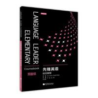 【新书店正版】 先锋英语综合教程(预备级) [英] 勒博(Lan Lebeau),[英] 里斯(Gareth Rees