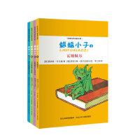 欧美当代经典文库第一辑――魑蝠小子 (套装共4册)