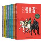 凯叔三国演义.第一辑. 乐享版(群雄逐鹿+孙刘联盟 共8册)