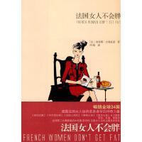 法国女人不会胖【绝版旧书】