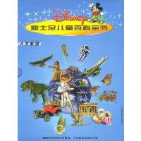 迪士尼儿童百科全书(6个系列,24册)