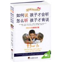 如何说孩子才会听怎么听孩子才肯说 教育孩子的育儿书 好妈妈正面管教幼儿与引导孩子沟通 养育男孩女孩儿童家庭教育书籍 爱
