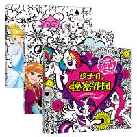 正版 冰雪奇缘魔法花园+小公主的秘密花园+小马宝莉孩子们的秘密花园 全3册 3-8岁幼儿童亲子启蒙早教魔幻涂色绘本 科