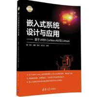嵌入式系统设计与应用――基于ARM Cortex-A8和Linux 王剑、刘鹏、胡杰、文汉云 清华大学出版社