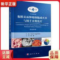 腹膜表面肿瘤细胞减灭术与围手术期化疗 原书第2版 中文翻译版 (美)保罗・舒克贝克(Paul H. Sugarbake