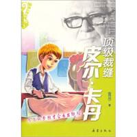 *裁缝皮尔卡丹创业故事丛书【正版图书 满额减 放心购买 售后无忧】