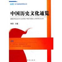 中国历史文化通览