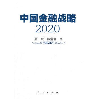 中国金融战略2020(精装)