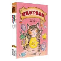 管家猫童话(全4册)・小橘灯桥梁书
