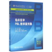 临床医学PBL教学案例集(本科整合教材)