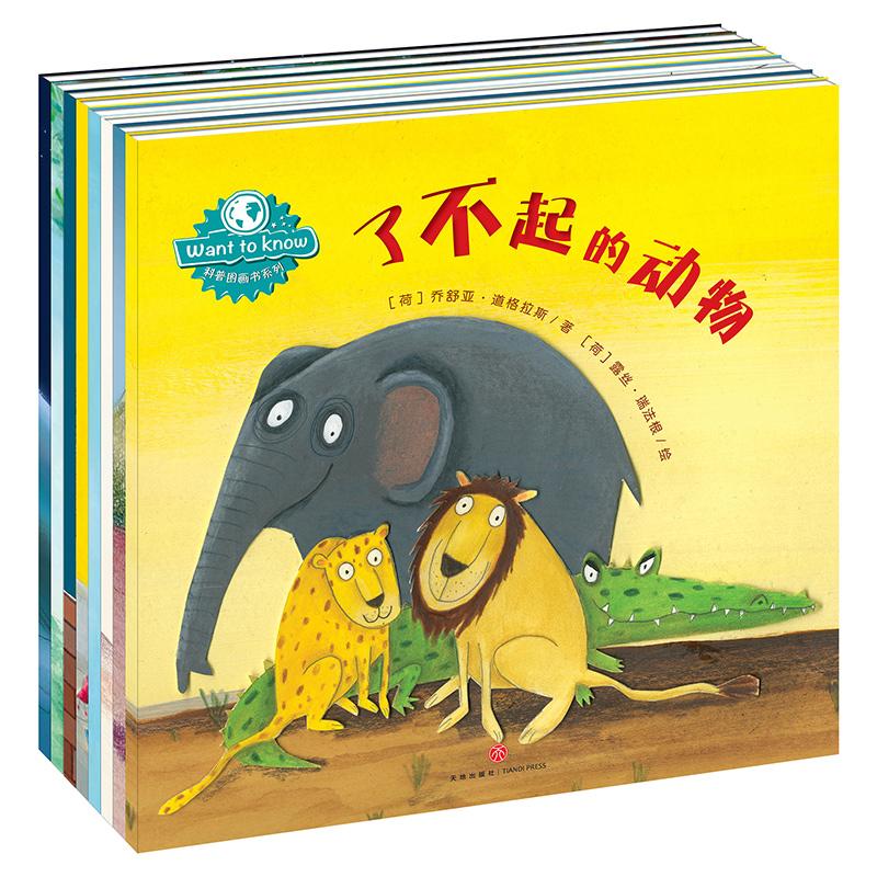 WANT TO KNOW科普图画书系列(全8册)(在问答中探索世间万物,在游戏中认知奇妙世界) 是开启探索之门的密钥,踏上求知之路的基石,是每个孩子都不可错过的科普图画书