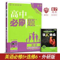 高中必刷题英语必修5选修6 适用于外研版教材体系 配同步讲解狂K重点 理想树67高考系列 高中同步学