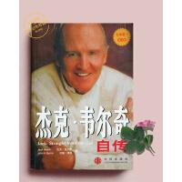 【旧书85成新】《杰克・韦尔奇自传》、(美)杰克・韦尔奇、中信出版社