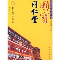 【旧书二手书9成新】国宝 同仁堂(J) 边东子 9787010086835 人民出版社