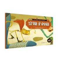 【二手旧书9成新】意大利绘本.世界十大童话(7)穿靴子的猫 塞巴斯蒂安-巴雷罗(阿根